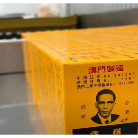 Óleo medicinal para o alívio da dor, localmente famoso e sempre fiel ao modelo de fabrico em Macau