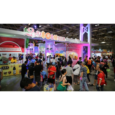 [2020/12/04] Enterprises refer to the past through the Guangdong and Macao Branded Products Fair to increase their turnover by 10 to 20%