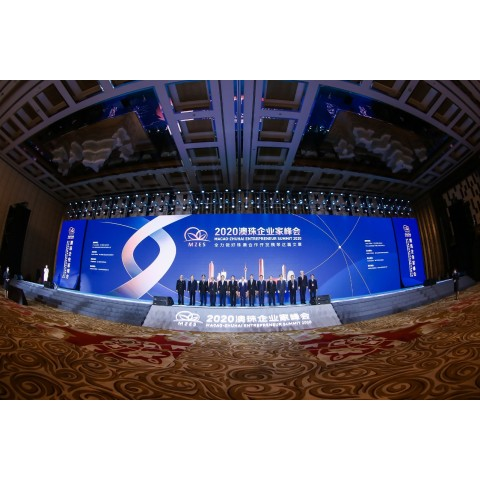 """[2020/12/10] """"Macao-Zhuhai Entrepreneur Summit 2020"""" Deepening Macao-Zhuhai Co-operation with a Focus on Hengqin"""