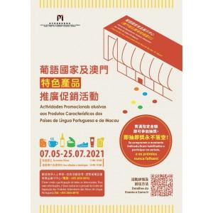 [2021/05/05] Actividades Promocionais alusivas aos Produtos Característicos dos Países de Língua Portuguesa e de Macau arrancam no início de Maio
