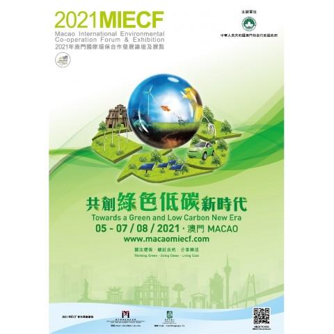 [2021/05/27] 2021年澳门国际环保合作发展论坛及展览将于8月初举行