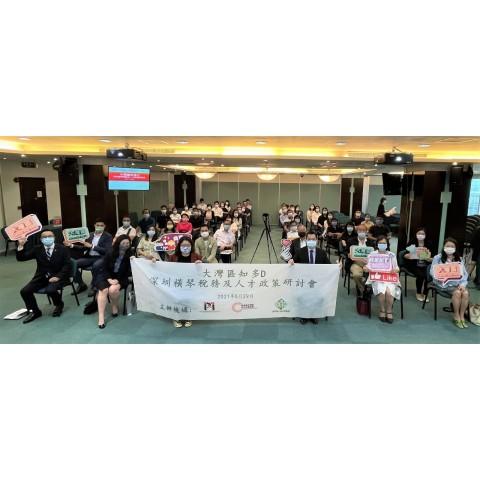 [2021/06/01] 贸促局办研討会助力企业紧握粤港澳大湾区发展机遇