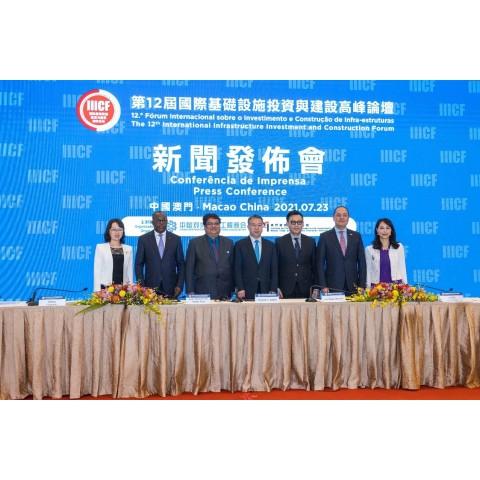 """[2021/07/23] """"第12届国际基础设施投资与建设高峰论坛""""圆满结束 签署11份合作协议、举行203场商务会谈"""