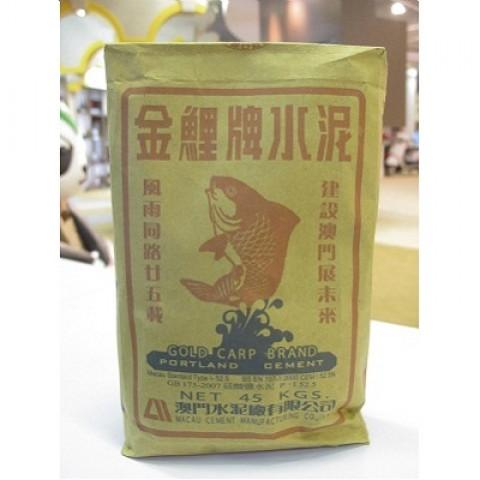 金鯉牌矽酸鹽水泥 (45Kg)