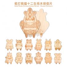 梳打熊貓十二生肖之「木明信片」