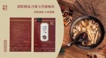 即饮燉汤系列-沙参玉竹燉瘦肉