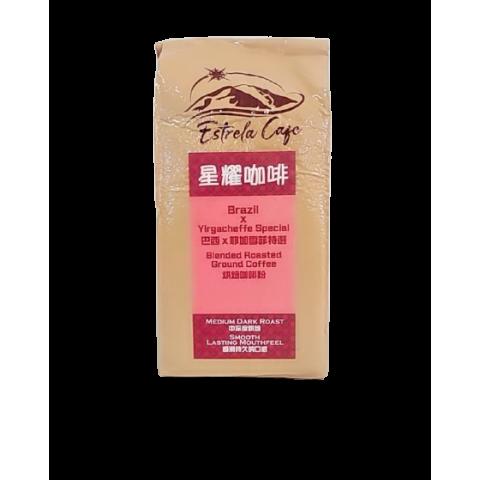 星耀咖啡 -  巴西x耶加雪菲特選咖啡粉