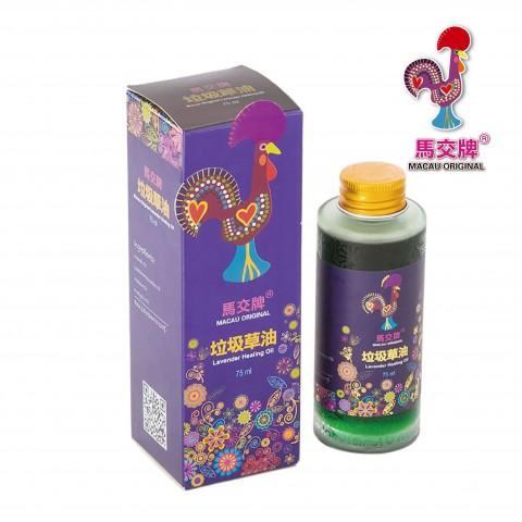 Macau Original Lavander Healing Oil