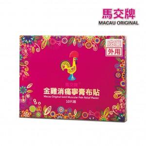 Macau Original Gold Muscular Pain relief Plaster
