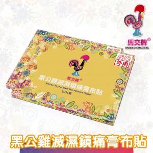 Macau Original Black Pain Remove Plaster