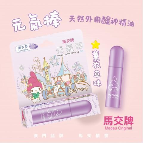 Macau Original Focus Up - Lavender