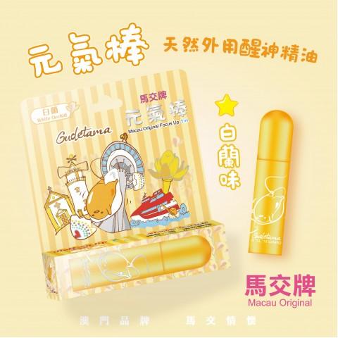 Macau Original Focus Up - White Orchid