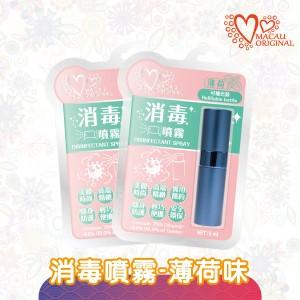 Disinfectant Spray-Peppermint