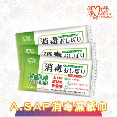 A.SAP消毒濕紙巾
