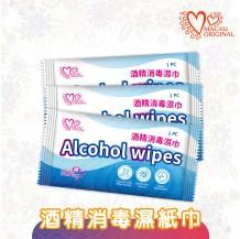 酒精消毒濕紙巾